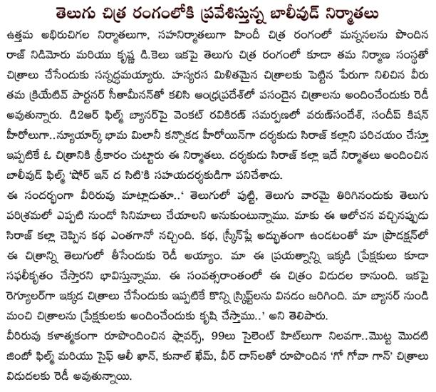 "Telugu Movies under D2R Films banner"" /><p>     </div>   </article>  <div style="