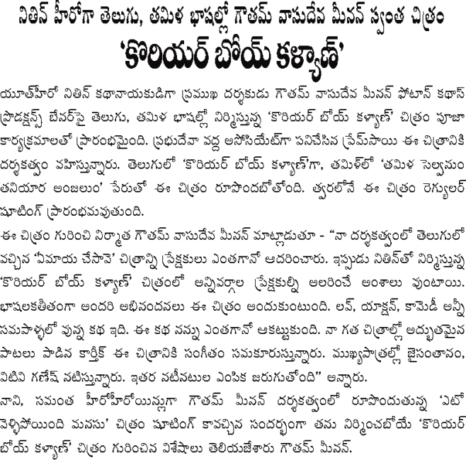 Nitins Courier Boy Kalyan Film News /></div>