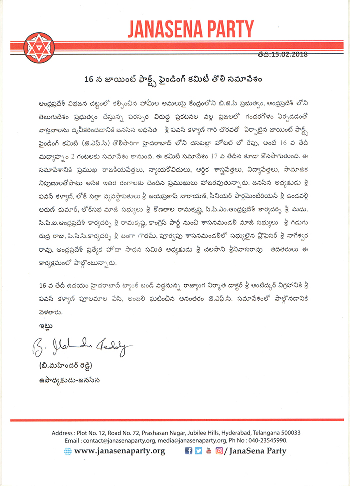 Jana Sena Press Release