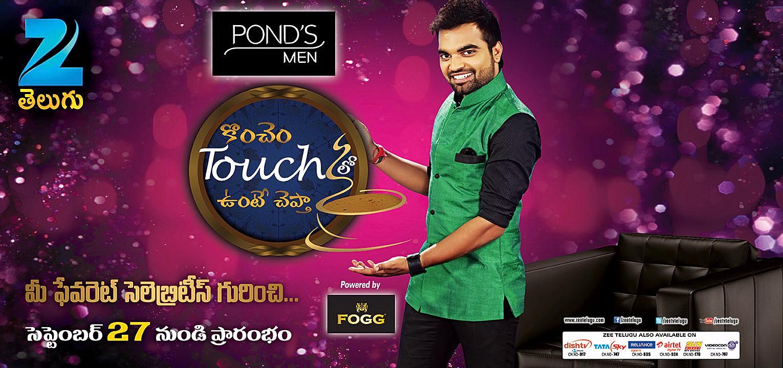 Konchem Touch Lo Unte Chepta In Zee Telugu