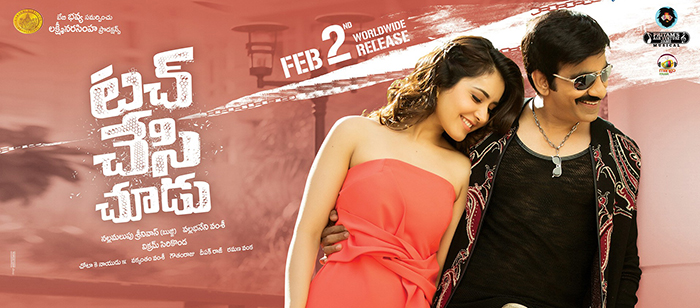 Touch Chesi Choodu Poster